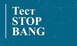 Тест STOP-BANG для определения риска апноэ во сне